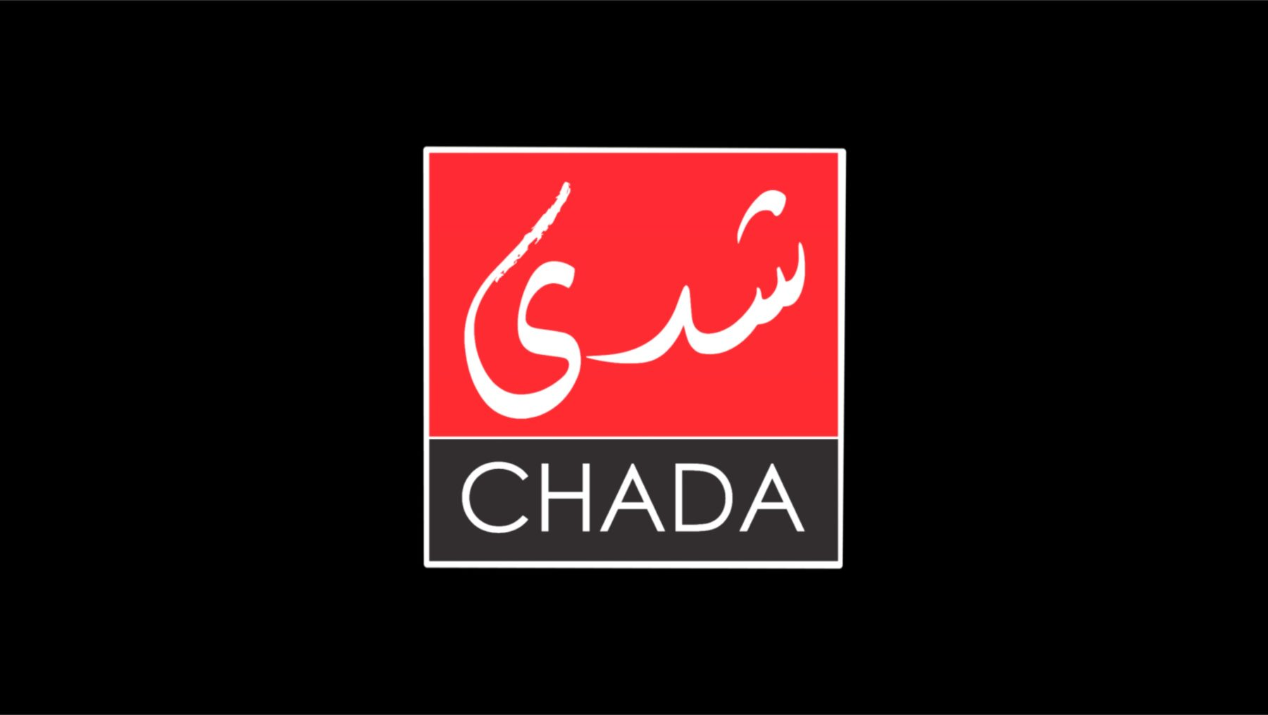 habillage Tv Maroc Station Ident chada tv